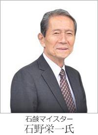 石鹼マイスター 石野栄一氏